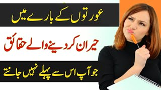 Most Amazing Facts About Women In Urdu Hindi Facts About Females || Urdu Amazing Tips  IMAGES, GIF, ANIMATED GIF, WALLPAPER, STICKER FOR WHATSAPP & FACEBOOK