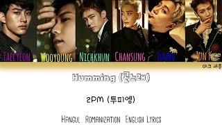 Humming (콧노래) - 2PM (투피엠) Han/Rom/Eng Color Coded Lyrics|마크  세훈