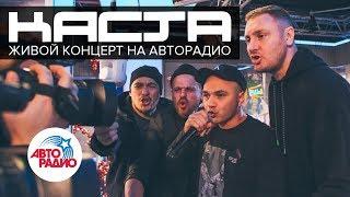 """🅰️ Группа """"Каста"""": live-выступление в студии Авторадио"""