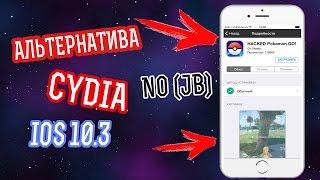 Альтернатива Cydia на IOS 10.3 (БЕЗ JB)