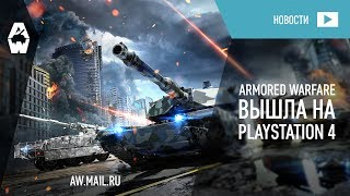 Armored Warfare. Релиз на PS4!