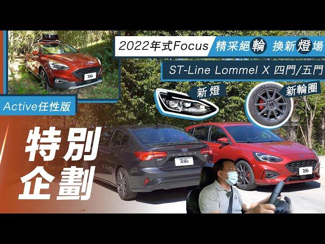 【特別企劃】Ford Focus ST-Line Lommel X / Active任性版|精采絕輪 換新燈場【7Car小七車觀點】