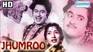 Jhumroo {HD}  Kishore Kumar  Madhubala  Lalita Pawar  Old Hindi Movie With Eng Subtitles