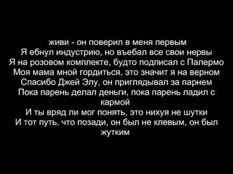 PHARAOH - Одинокая Звезда (Lyrics / Текст ) (2017)