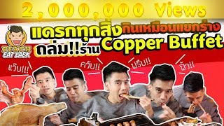 EP28 ปี1 กินถล่มร้าน!! บุฟเฟ่ต์อาหารนานาชาติ | COPPER BUFFET | PEACH EAT LAEK