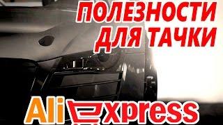 КРУТЫЕ АКСЕССУАРЫ ДЛЯ АВТОМОБИЛЯ С ALIEXPRESS