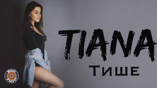 Tiana - Тише (Аудио 2018)