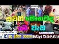 BUKIYE SPECIAL | $Bukiye $Rasa $Katha $Today $Latest | Funny FB Memes Sinhala | 21-04-2021