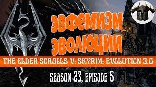ЭВФЕМИЗМ ЭВОЛЮЦИИ [#skyrim #evolution season 23 episode 5]