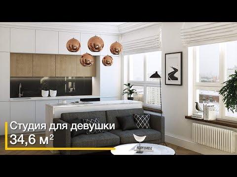 Обзор квартиры студии 34,6 кв.м. Дизайн интерьера в современном стиле для девушки.
