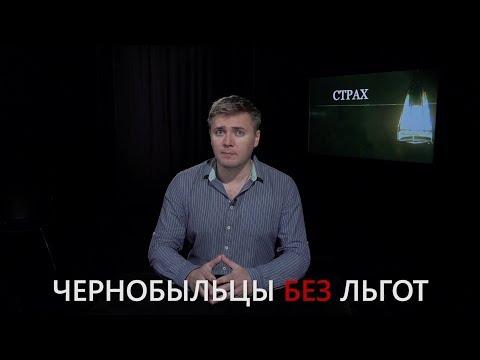 НеДобрый Вечер - Чернобыльцы без льгот
