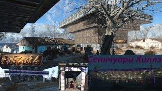 Fallout 4 Преображенный Сенкчуари Хиллз