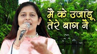Main Ke Ujadu Tere Baag Ne || Haryanvi Superhit Ragni || Priyanka Chaudhary || Mor Ragni