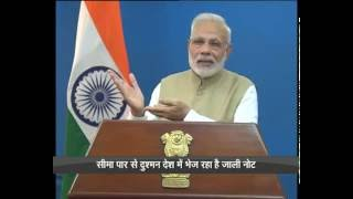 PM Narendra Modi's address to the nation on demonetization of Rs. 500 & Rs. 1000 currency notes.
