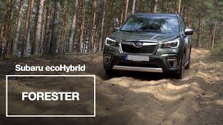 Forester ecoHYBRID: diseñado para superar todos los límites Trailer