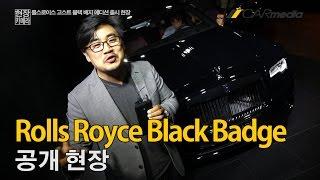 [카미디어] 고스트 블랙 배지 에디션 공개 현장