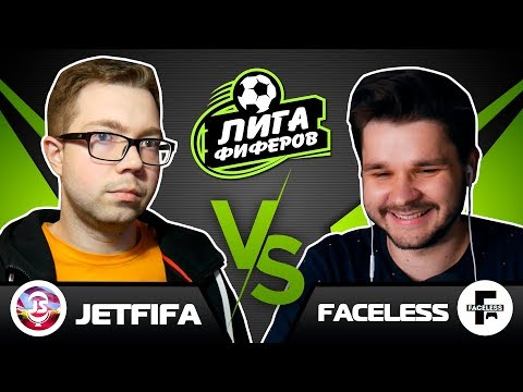 ЛИГА ФИФЕРОВ | 2 ТУР - СЕРЕБРО | JetFIFA vs Faceless - FIFA 20