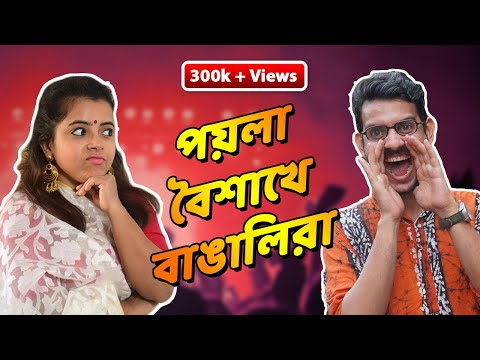 পয়লা বৈশাখে বাঙালিরা | Bengalis during Poila Baisakh ft. Dj Bapon | Bengali comedy video