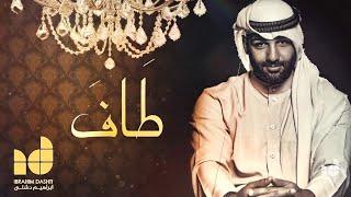 تحميل اغاني Ibrahim Dashti - Taf ( EXCLUSIVE )   2013 - / ابراهيم دشتي - طاف MP3