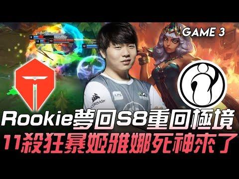 TES vs IG Rookie夢回S8重回極境 11殺狂暴姬雅娜死神來了!Game 3