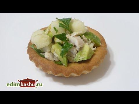 Простой и вкусный Салат с Авокадо и Курицей