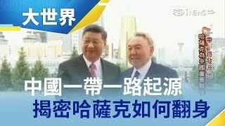 哈薩克堪稱中國一帶一路起源 從經濟受限到華麗翻身 背後原因曝光...|主播 王志郁| 【大世界新聞】20190321|三立iNEWS