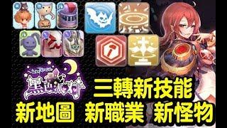 【仙境傳說:守護永恆的愛】新三轉新增技能搶先看 EP5.0搶先資訊【課外題】