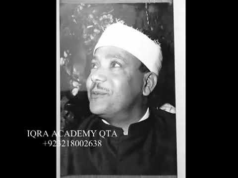 Qari Abdul Basit High Quality Audio