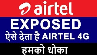 AIRTEL Exposed | 3 Ways How Bharti AIRTEL Fooling its 4G Customers | JIO vs AIRTEL in HINDI