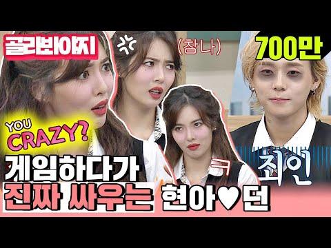 """[골라봐야지][HD/ENG] 게임하다가 진짜로 싸우는 현아♥던 (HyunA♥DAWN) 커플 """"걱정 마세요. 진짜 싸워요~""""   #아는형님 #JTBC봐야지"""