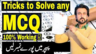 MCQ Guessing Tricks ,How to guess MCQ Questions correctly