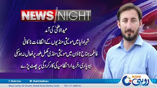 Cattle Market Mismanagement !! Who Is Responsible   News Night   13 July 2021   Rohi