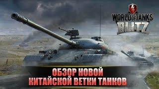WOT Blitz   Обзор китайских танков   World of Tanks Blitz обновление 4.6 китайские средние танки