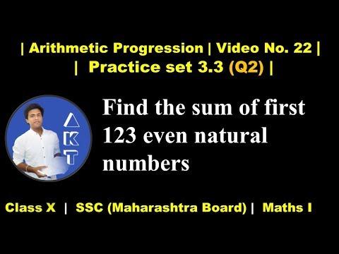 Arithmetic Progression   Class X   Mah. Board (SSC)   Practice set 3.3 (Q2)