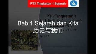 [读书仔] PT3 Sejarah Tingkatan 1 Bab 1 Sejarah dan Kita 历史与我们