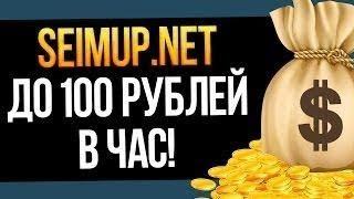 Seimup как заработать за 100 рублей в час без вложений для новичка легкий заработок