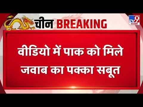 Pakistan Army की नापाक हरकतों का Indian Army ने दिया करारा जवाब, Viral हुआ Video