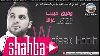 وفيق حبيب - غزالا (النسخة الاصلية) / Wafeek Habib - Ghzala تحميل MP3