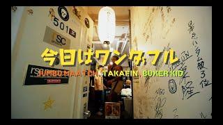 今日はワンダフル / MIGHTY JAM ROCK (JUMBO MAATCH / TAKAFIN / BOXER KID)