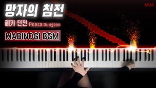 음산 + 공포 + 진지/ 마비노기 최강 난이도 던전 페카 던전 BGM!!