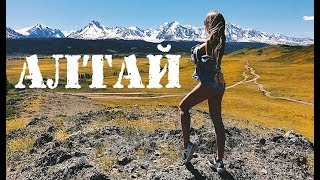 Алтай, Горный Алтай, Чемал