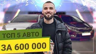 Какую машину можно купить за 600-650 тысяч рублей?