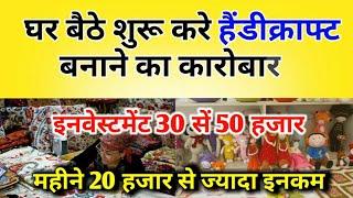 Handicrafts making business plan in Hindi, Handicrafts business ideas