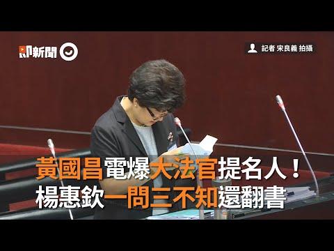 黃國昌電爆大法官提名人! 楊惠欽一問三不知還翻書
