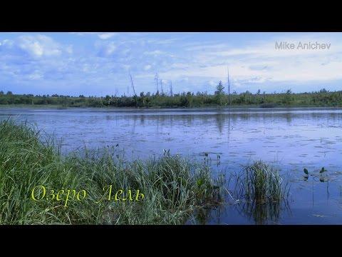 Озеро Лель