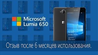 Microsoft Lumia 650. Отзыв после 6 месяцев использования.