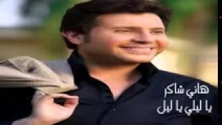 تحميل اغاني هاني شاكر يا ليلي يا ليل - Hany Shaker Ya Leily Ya Liel.mp4 MP3