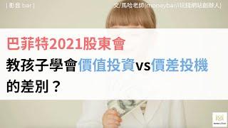 【親子理財】巴菲特2021股東會,趁機教孩子學會價值投資vs價差投機的差別?(影音)