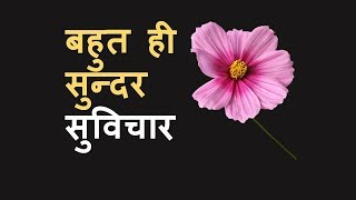 Suvichar in hindi images l Suvichar hindi me l Anmol vachan in hindi image l सुविचार हिंदी में - Download this Video in MP3, M4A, WEBM, MP4, 3GP