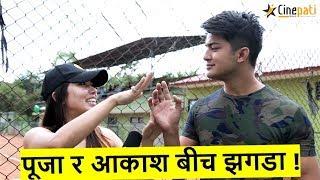 Pooja र Aakash बीचकाे प्रेम र झगडा ! अन्तरवार्तामा नै झगडा | Pooja sharma | Ram kahani